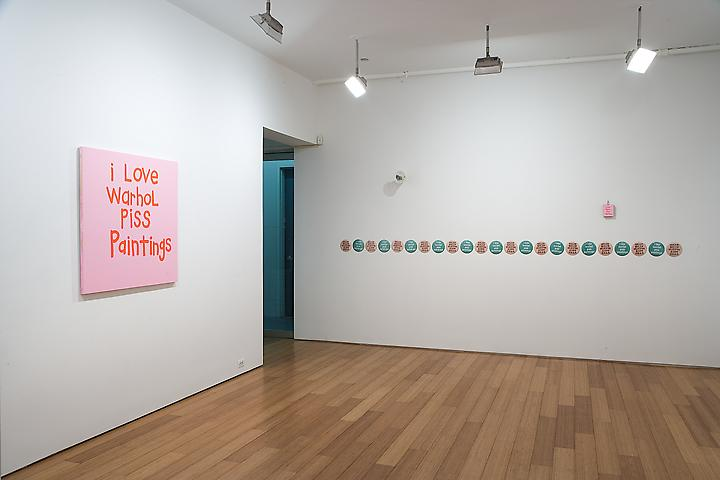 I Love Warhol Piss Paintings (2007) Installation view Alexander Gray Associates
