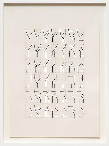 Hassan Sharif; Lines No 4 (2012) Graphite on paper 23.39h x 16.54w in (59.41h x 42.01w cm)