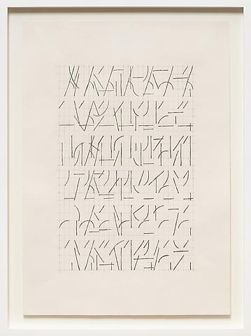 Hassan Sharif; Lines No 6 (2012) Graphite on paper 23.39h x 16.54w in (59.41h x 42.01w cm)