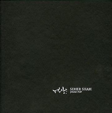 Seher Shah