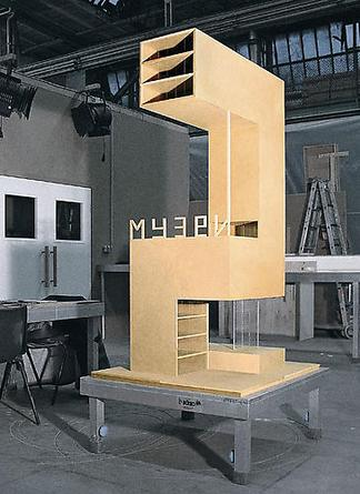 Museum for Russian Revolutionary Art, 2004 MDF 60 x 90 x 160 centimeters