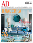 Architectural Digest Russia