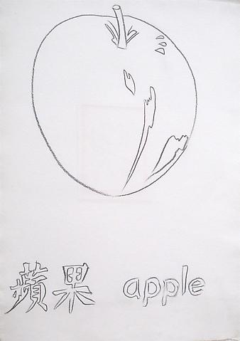 Apple, 1983 Graphite on HMP paper 31 1/2 x 23 1/2 inches