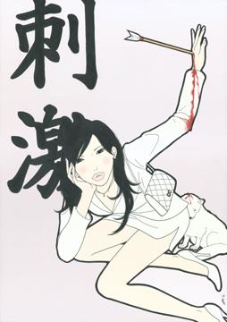 Stimulus (Shigeki), 2003 Acrylic on illustration board 15 x 21 inches