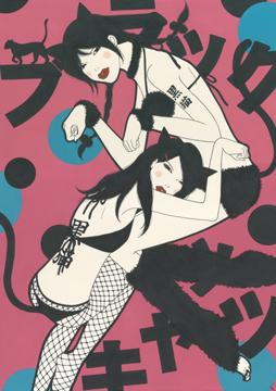 Black Cats (Burakku Kyattu), 2003 Acrylic on illustration board 15 x 21 inches