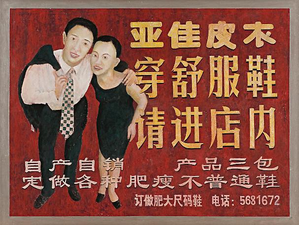 Par med läderkläder och bekväma skor 2007 mixed media 112 x 147 cm