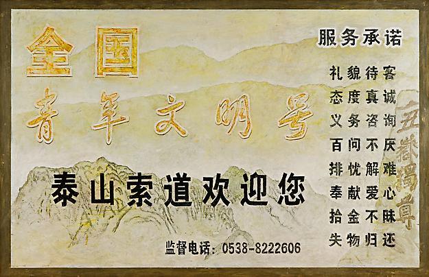 Mot toppen mot Tai Shan med lift 2007 mixed media 122 x 187 cm