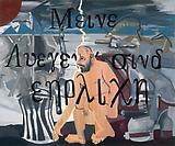 Martin Kippenberger Ohne Titel (Meine Lügen sind ehrlich), 1992 Oil on canvas 78 3/4 x 94 1/2 inches  (200 x 240 cm)