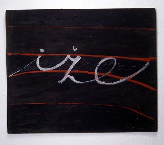 MANGELOS [DIMITRIJE BAŠIČEVIĆ] (1921-1987)<br />Iže<br />m. 6 (1957-1963)<br />tempera on paper on cardboard<br />19 5/8 x 23 5/8 inches (50 x 60 cm)<br />