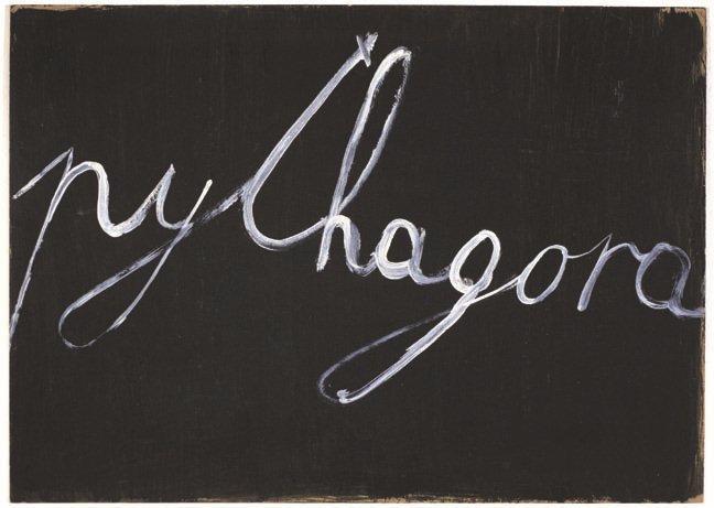 MANGELOS [DIMITRIJE BAŠIČEVIĆ] (1921-1987)<br />Pythagora<br />m. 5 (1951-1956)<br />tempera on cardboard<br />18 7/8 x 26 5/8 inches (48 x 67.6 cm)<br />