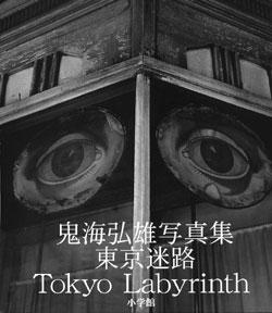 TOKYO LABYRINTH - Hiroh Kikai